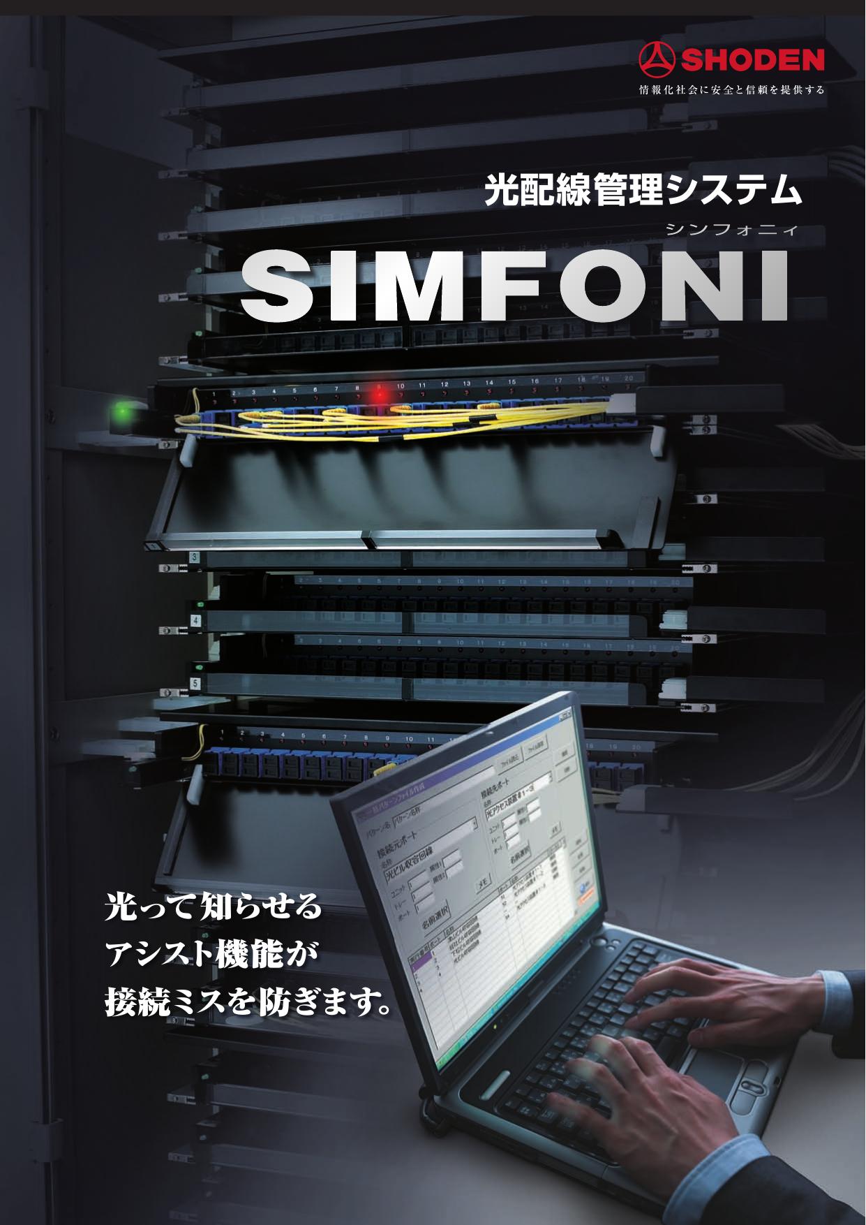 光配線管理システム SIMFONI