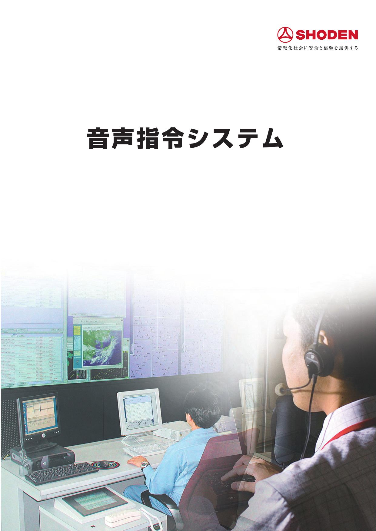 音声指令システム