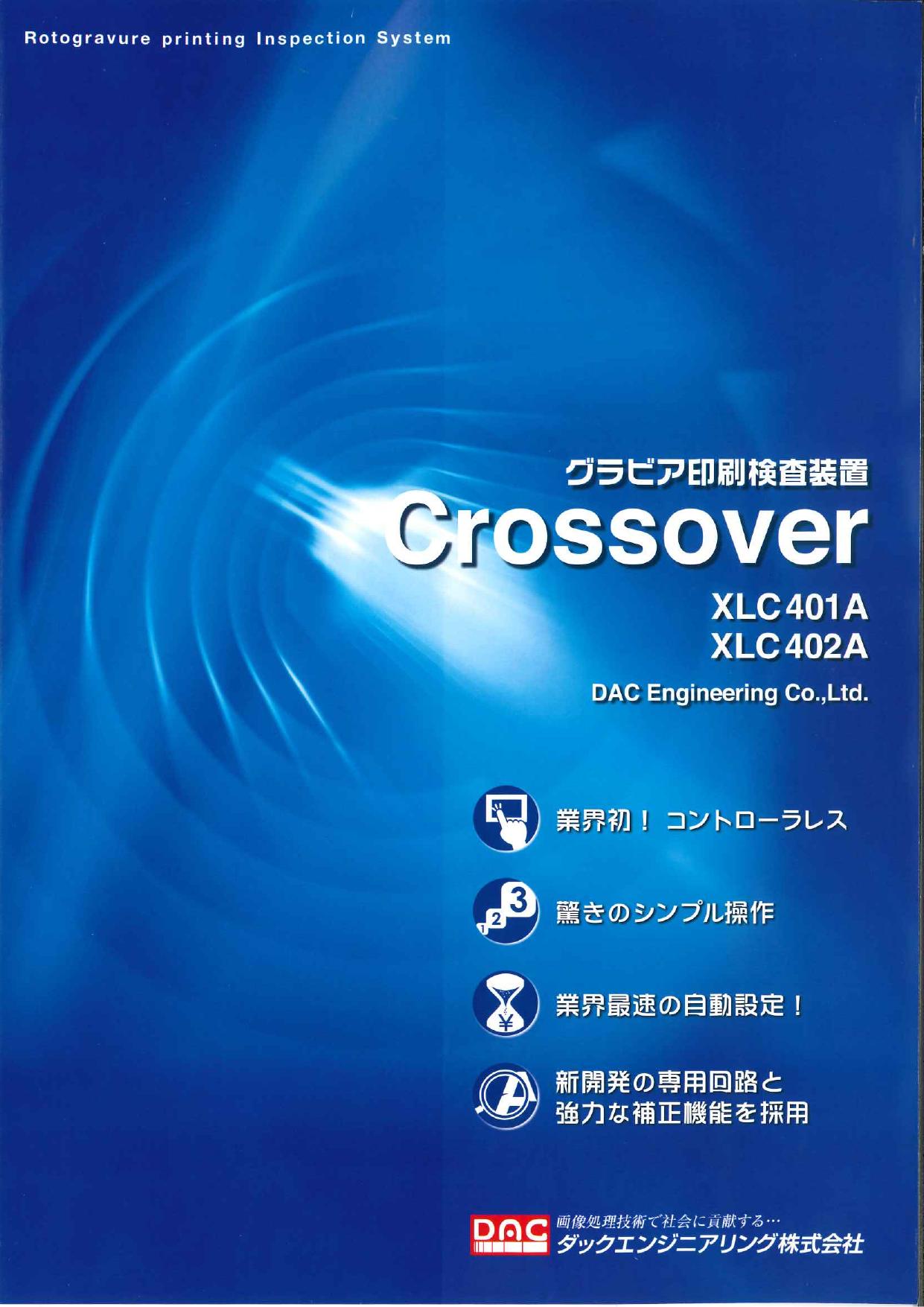 グラビア印刷検査装置 Crossover XLC401A/XLC402A