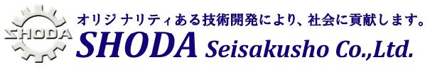 株式会社正田製作所