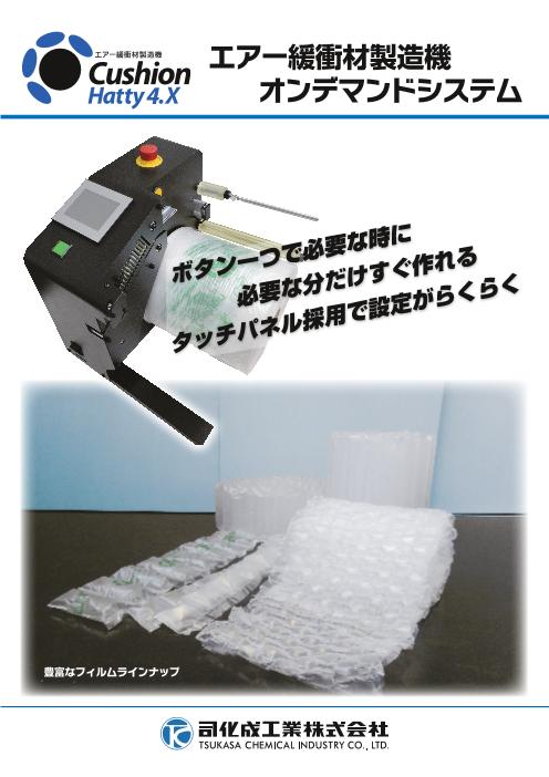 コンパクト・軽量・世界各国で使用可 エアー緩衝材製造機 Cushion Hatty 4.X