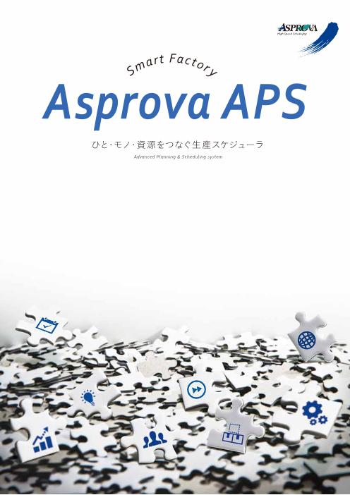 生産スケジューラのトップブランド『Asprova APS』