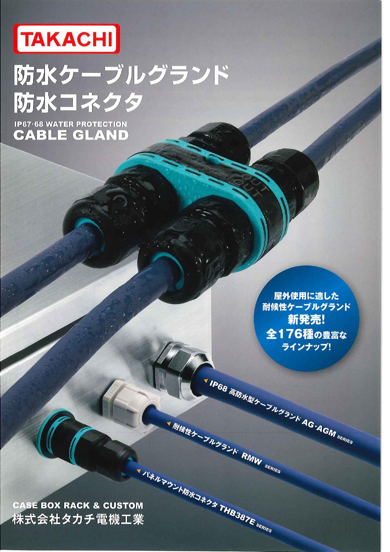 防水ケーブルグランド・防水ケーブルコネクタ 総合カタログ