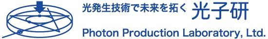 株式会社光子発生技術研究所