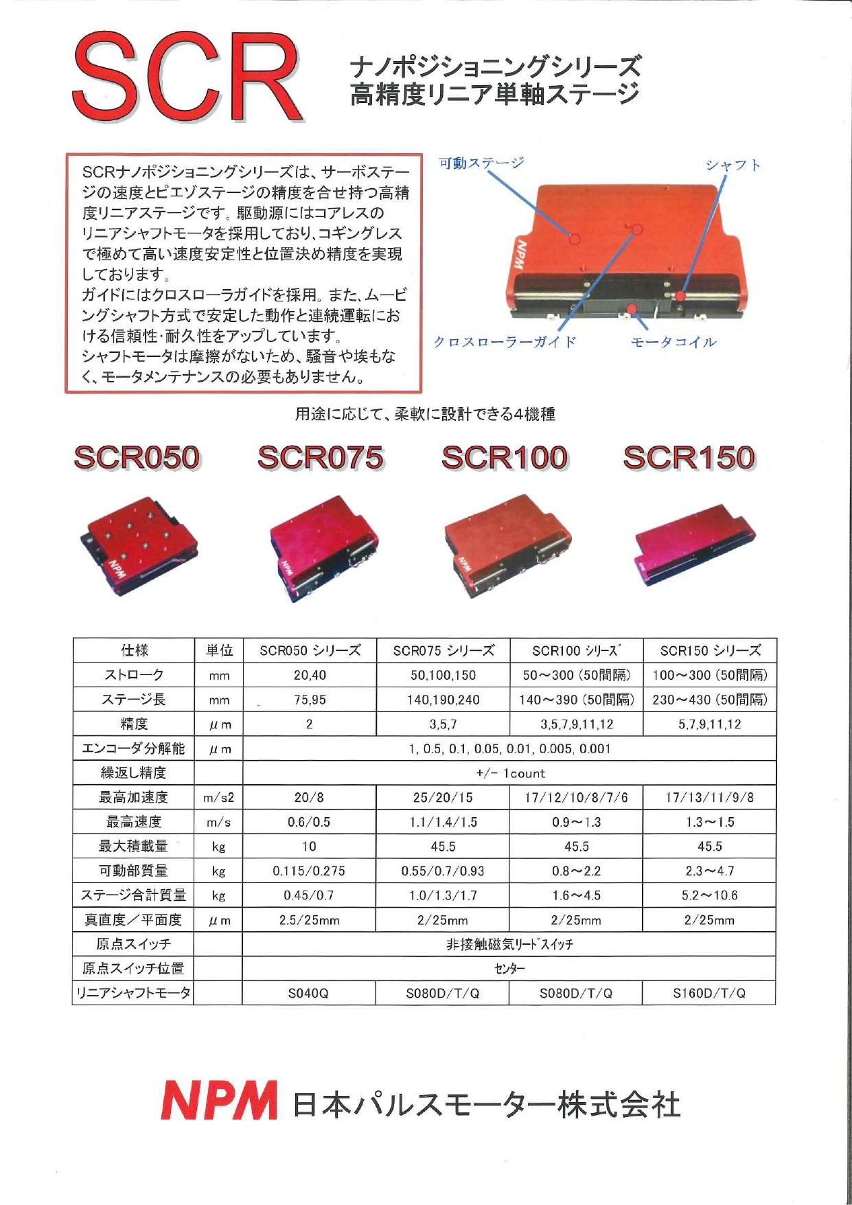 高精度リニア単軸ステージ SCRナノポジショニングシリーズ
