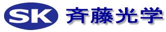 斉藤光学株式会社