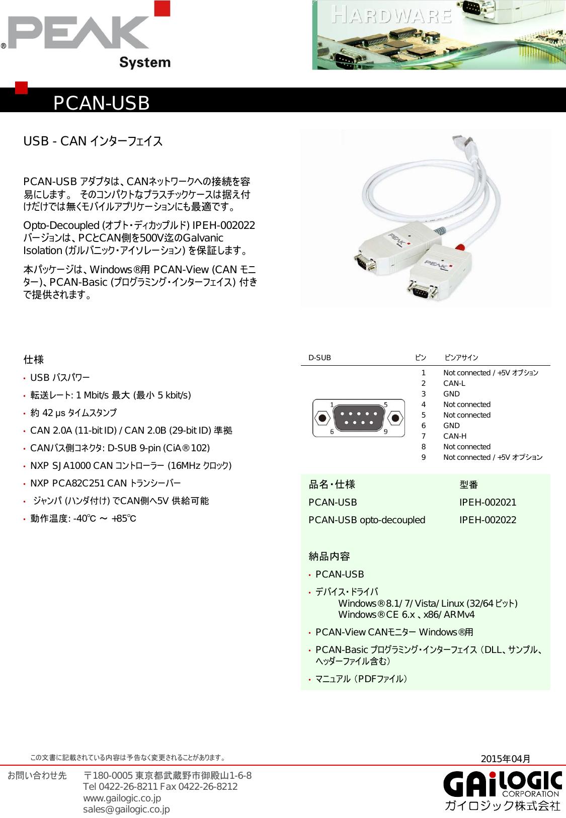 Pcan Usb(ガイロジック株式会社)のカタログ無料ダウンロード|製造業向けカタログポータル Aperza