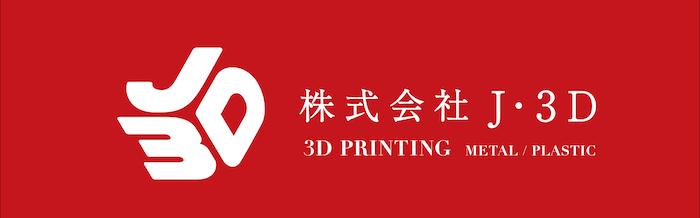 株式会社J・3D