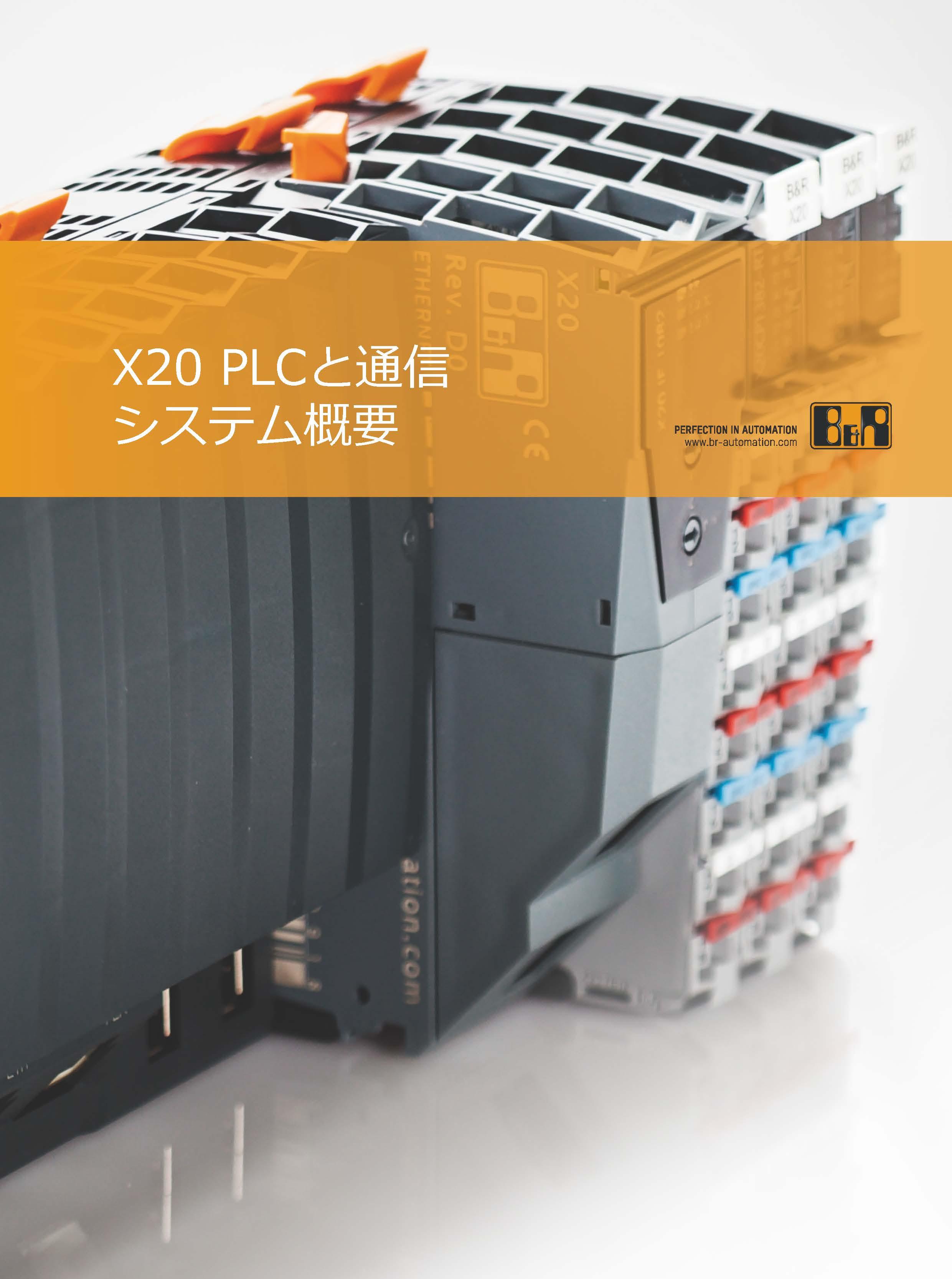 X20 PLCと通信 システム概要(日本語)