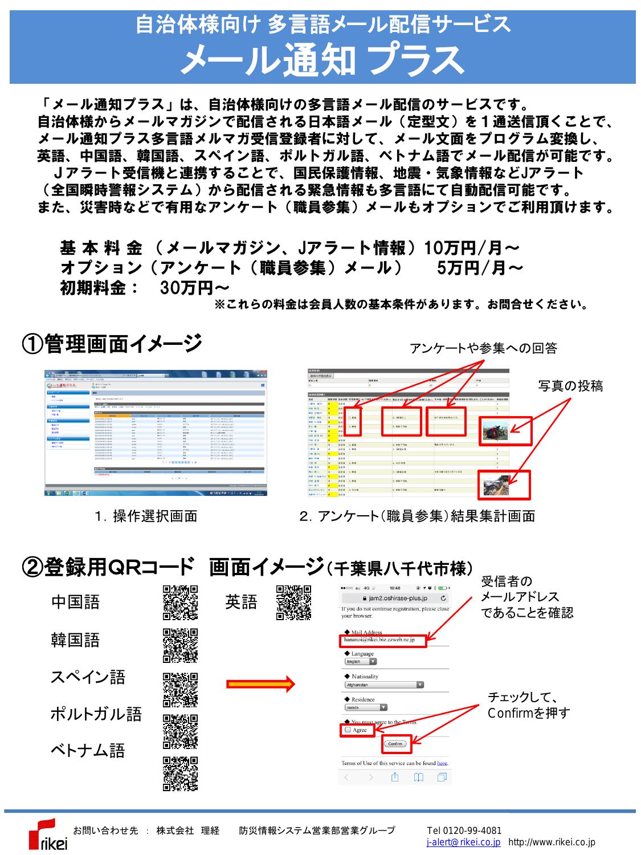 自治体様向け 多言語メール配信サービス メール通知プラス