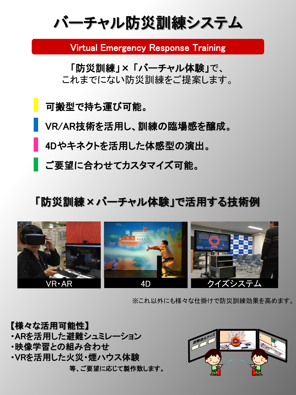 防災体験VRシステム