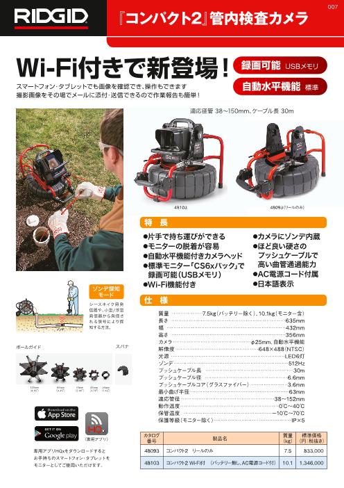 管内検査カメラ コンパクト2(Wi-Fi付き)