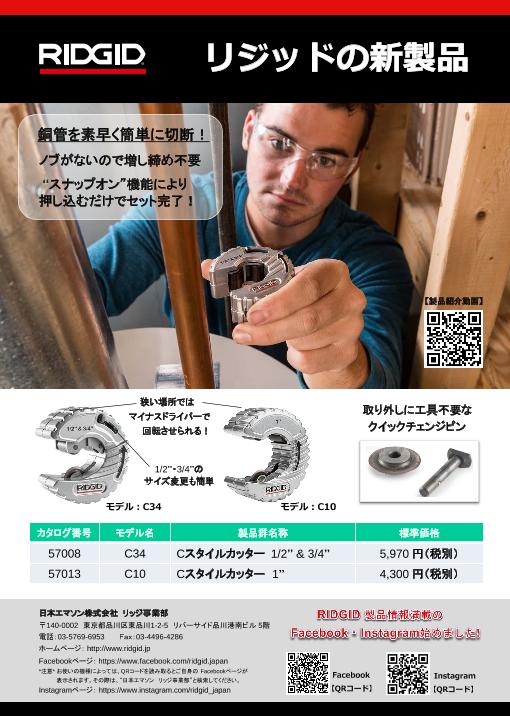 リジッド新製品のご紹介 Cスタイルカッタ/パイプハンドル/プラスチックカッタ