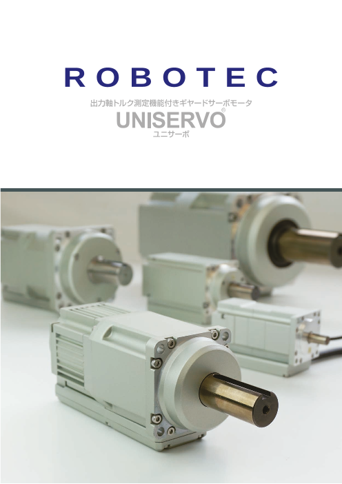 出力軸トルク測定機能付きギヤードサーボモータUNISERVOユニサーボ