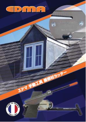 EDMAエドマ手動工具 屋根材カッター