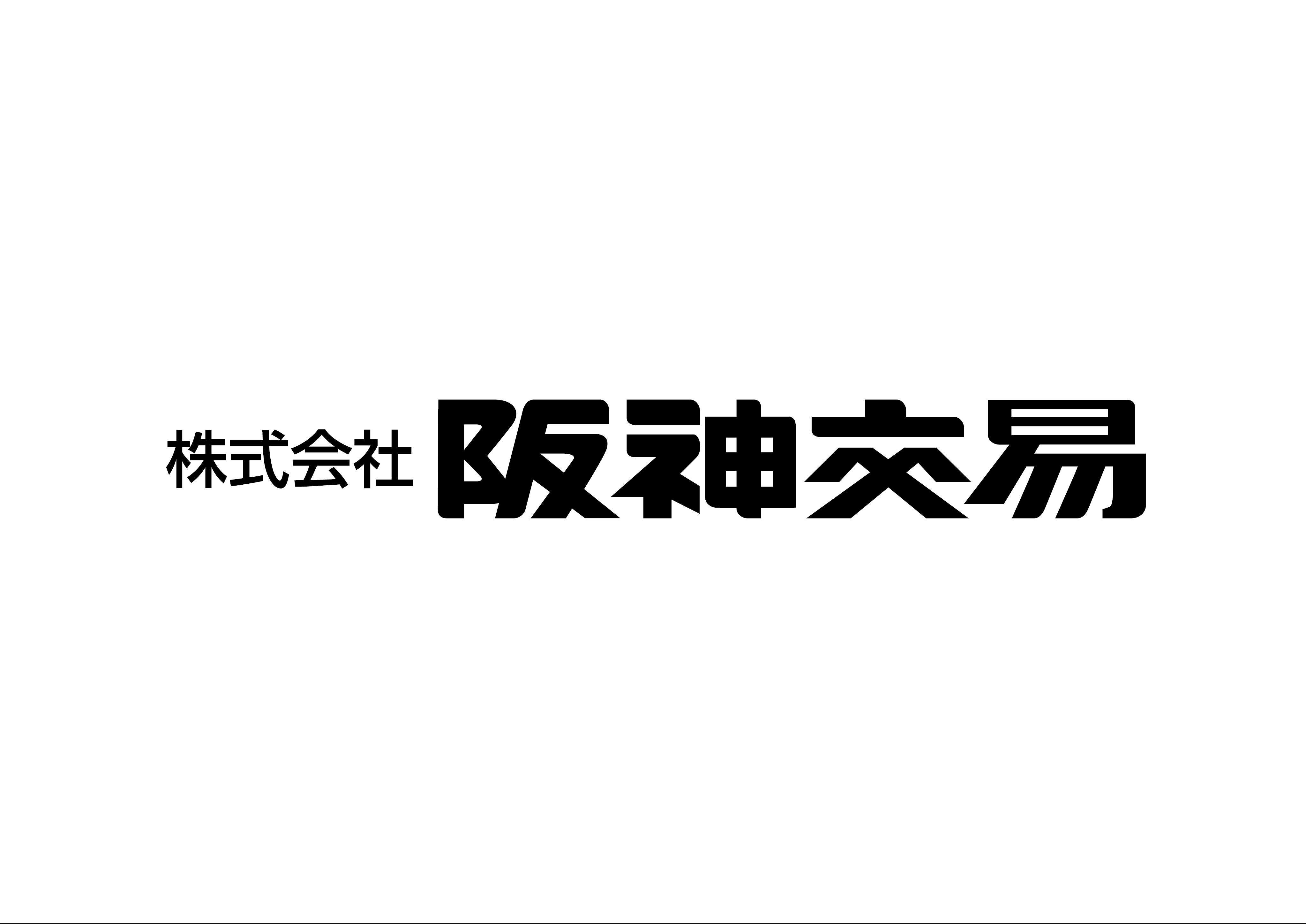 株式会社阪神交易