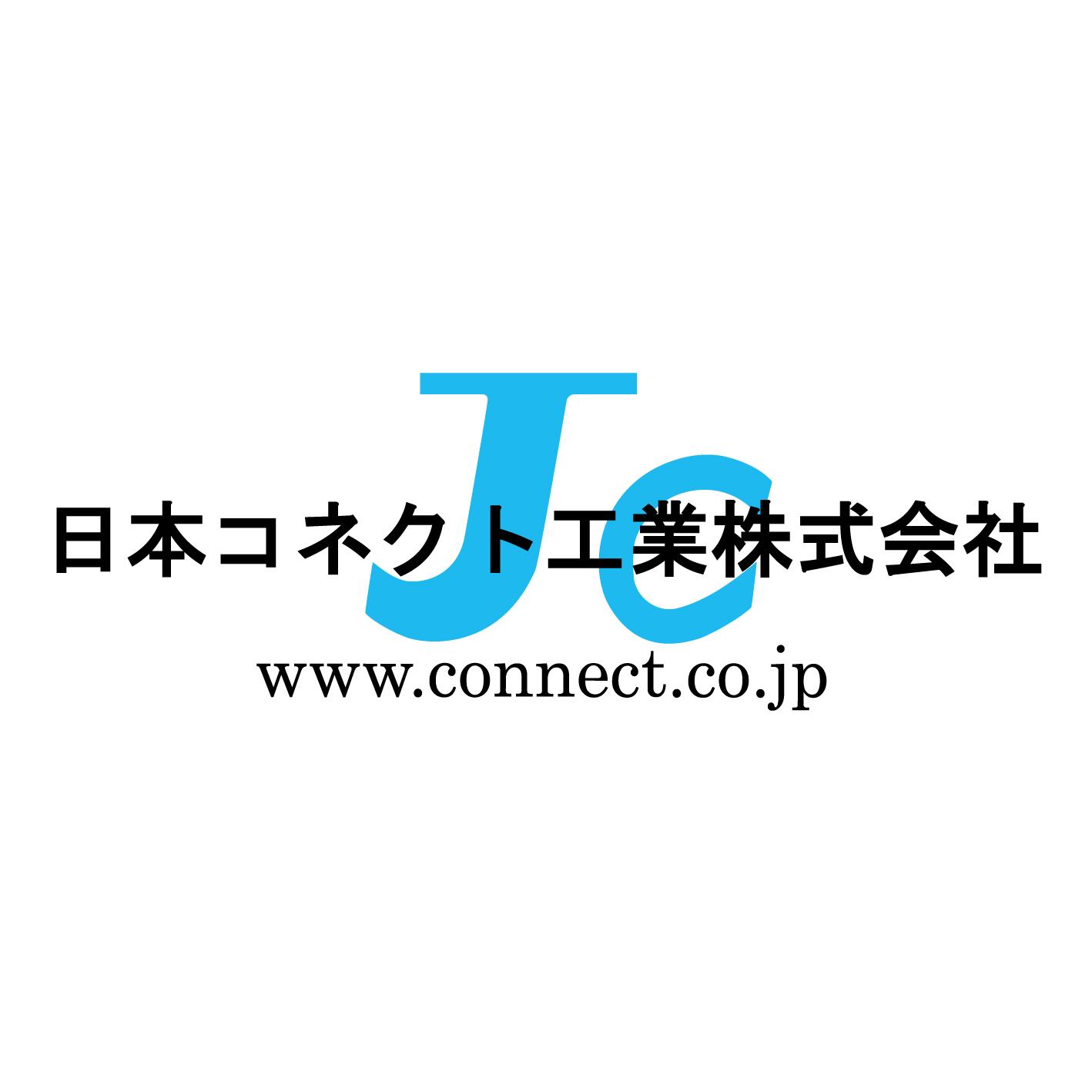 日本コネクト工業株式会社