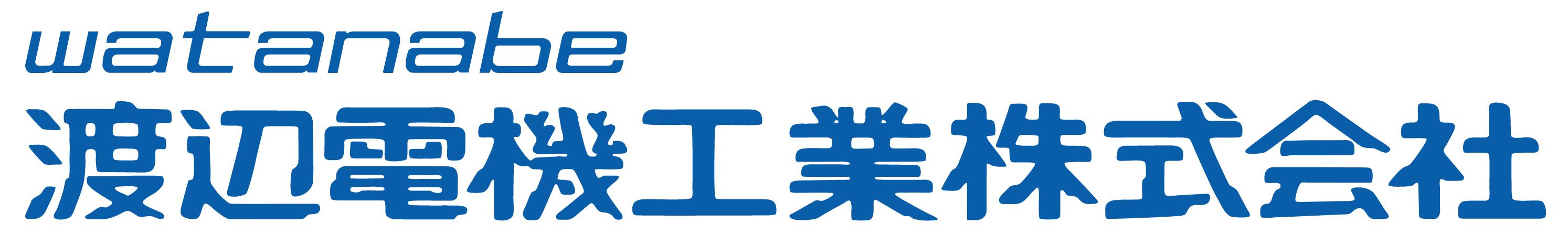 渡邊電機工業株式會社