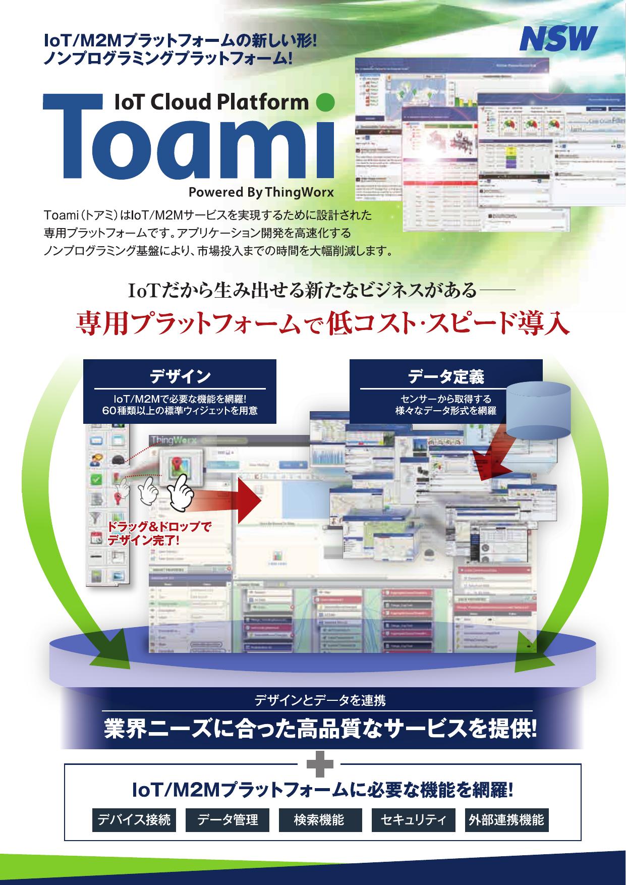 IoTクラウドプラットフォームToami(トアミ)