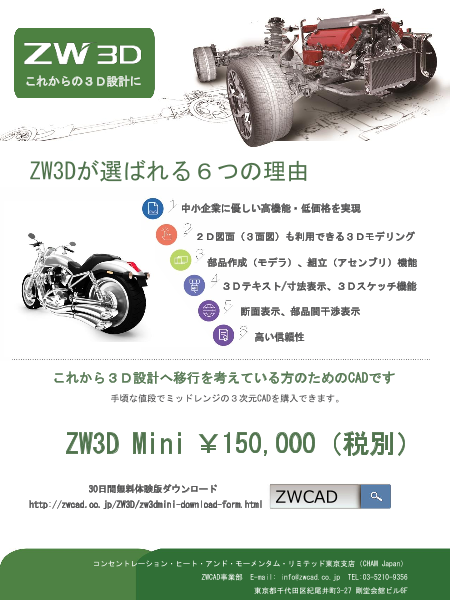 Solidworks感覚で使える低価格3DCAD「ZW3Dmini」