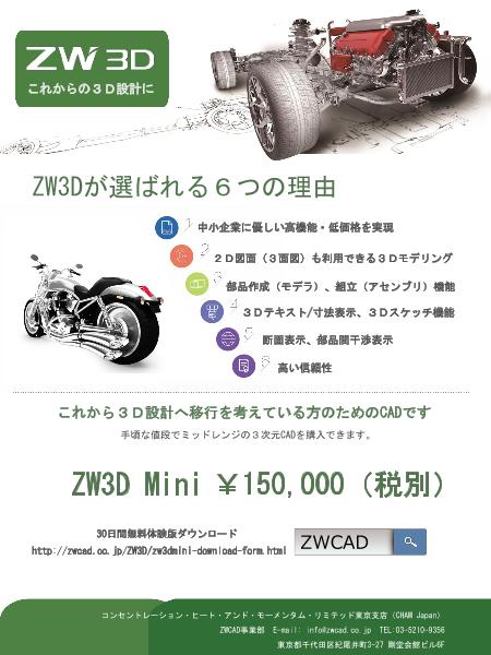Solidworks感覚で使える低価格3DCAD「ZW3Dmini」