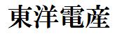 東洋電産株式会社
