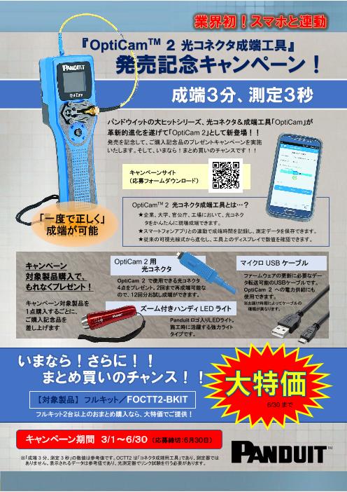 業界初!スマートフォンと連動した光コネクタ成端工具「Opticam2」 ※特別キャンペーン実施中