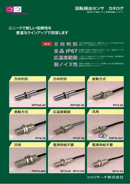 回転検出センサ カタログ(磁気式ギア速度センサ と 発電型電磁ピックアップ)