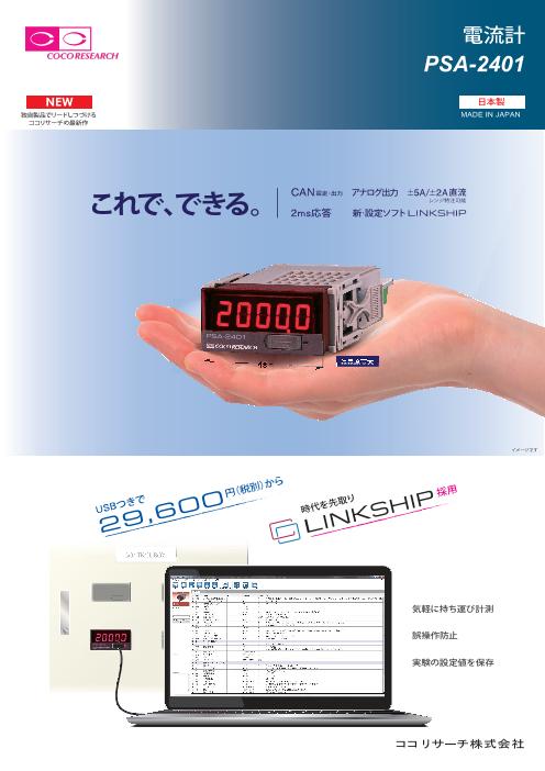 ココリサーチ 24×48mm DINサイズ 電流計 PSA-2401 カタログ