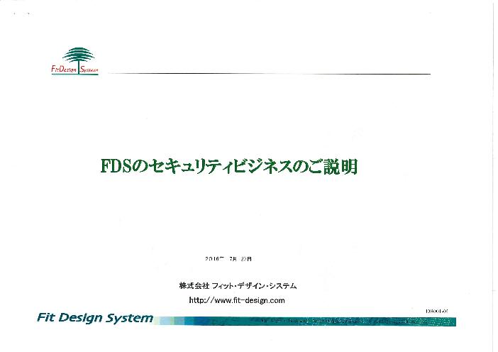 FDS セキュリティビジネス【静脈認証・セキュリティシステム】