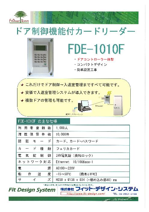 ドア制御機能付きカードリーダー FDE-1010F