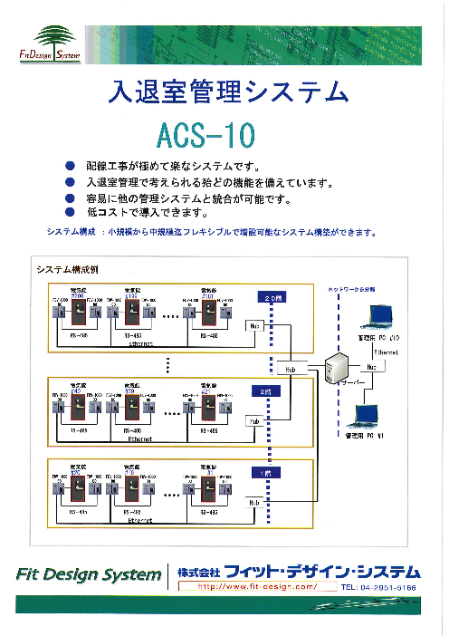入退室管理システム ACS-10