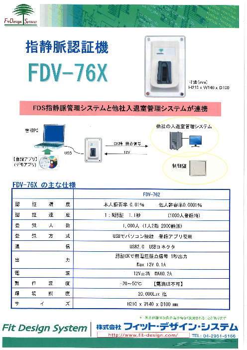 指静脈認証機 FDV-76X / 指静脈認証タイムレコーダー FDV-1020