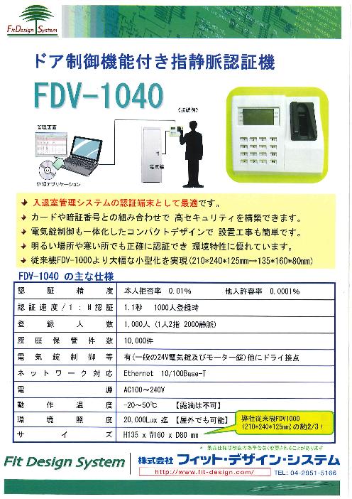 ドア制御機能付き指静脈認証機 FDV-1040