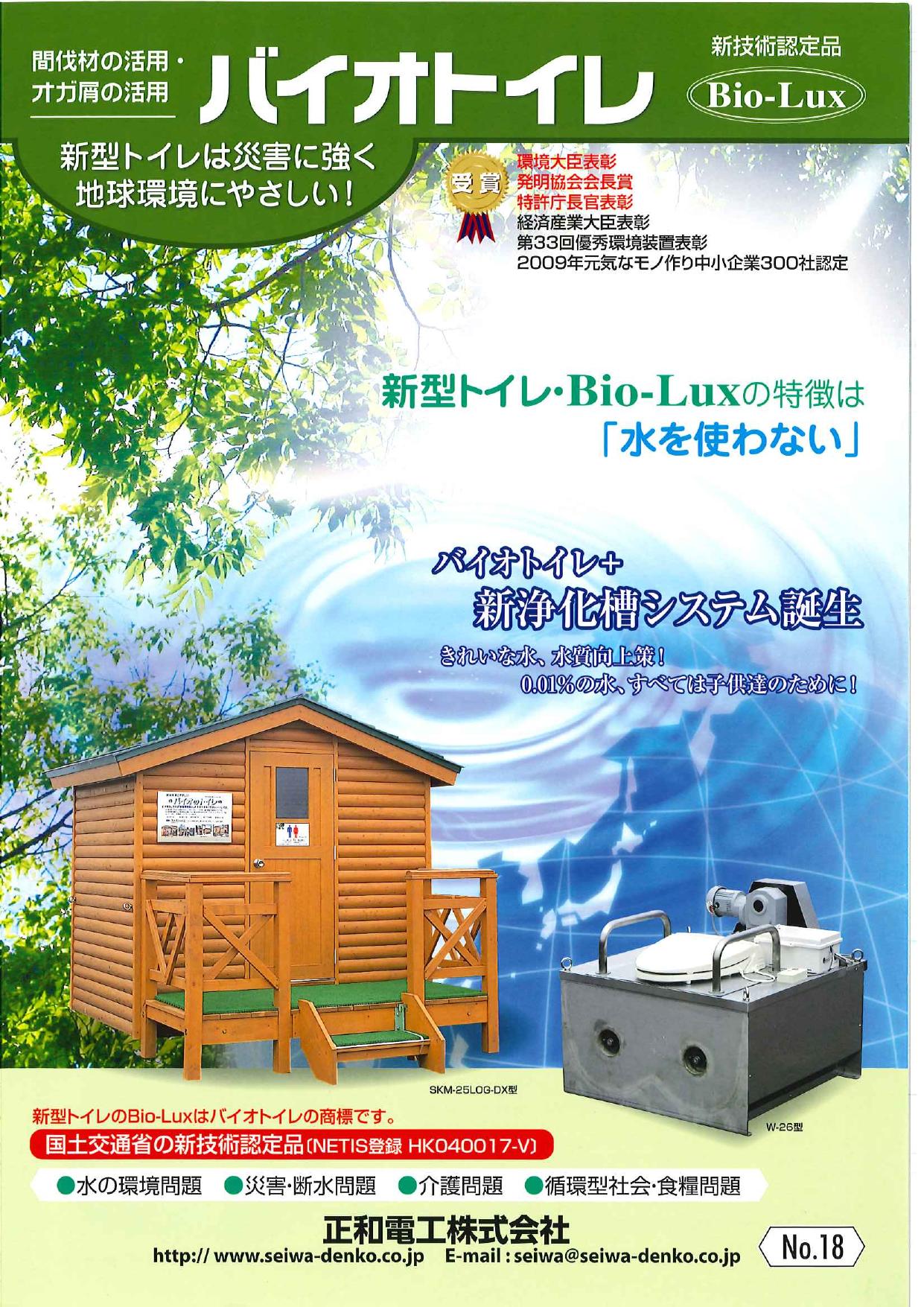 間伐材活用・オガ屑活用バイオトイレ BioLux