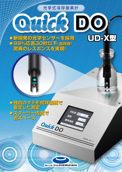 光学式溶存酸素計 Quick DO UD-X型