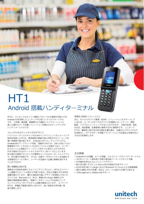 Android OSを採用したハンディターミナル「HT1」