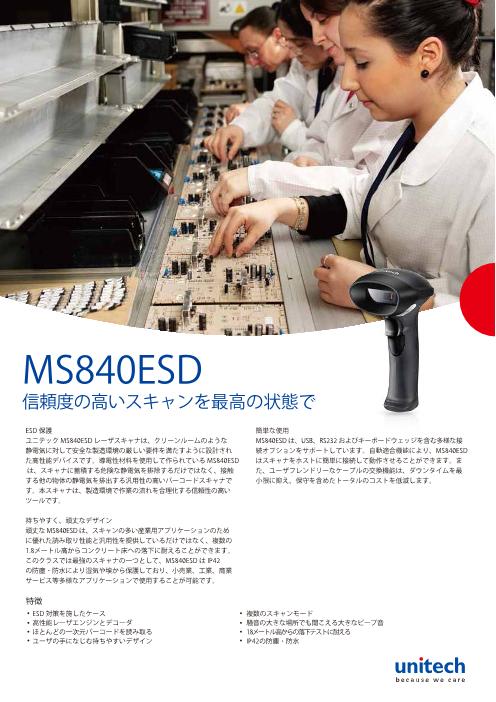 静電気対策を施したレーザバーコードスキャナ「MS840ESD」