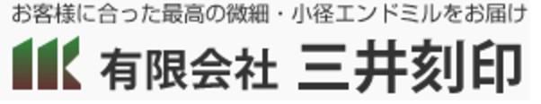 有限会社三井刻印