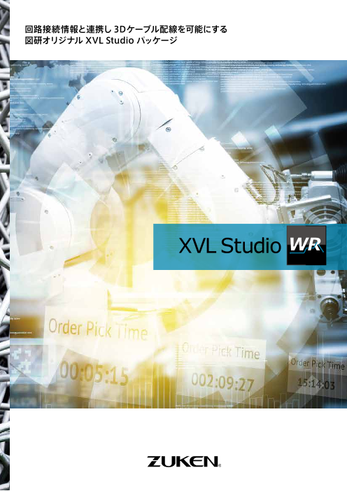 3D ケーブル配策検討ツール XVL Studio WR
