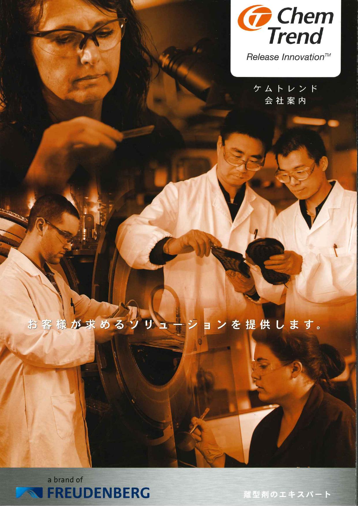 《製作事例をご紹介》離型剤、パージ剤、その他成型関連化成品のカスタム生産