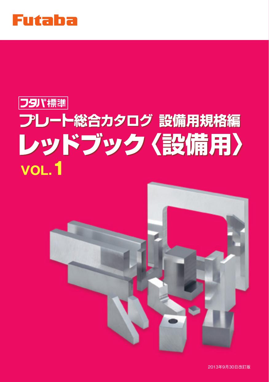 プレート総合カタログ_設備用規格編_VOL.1