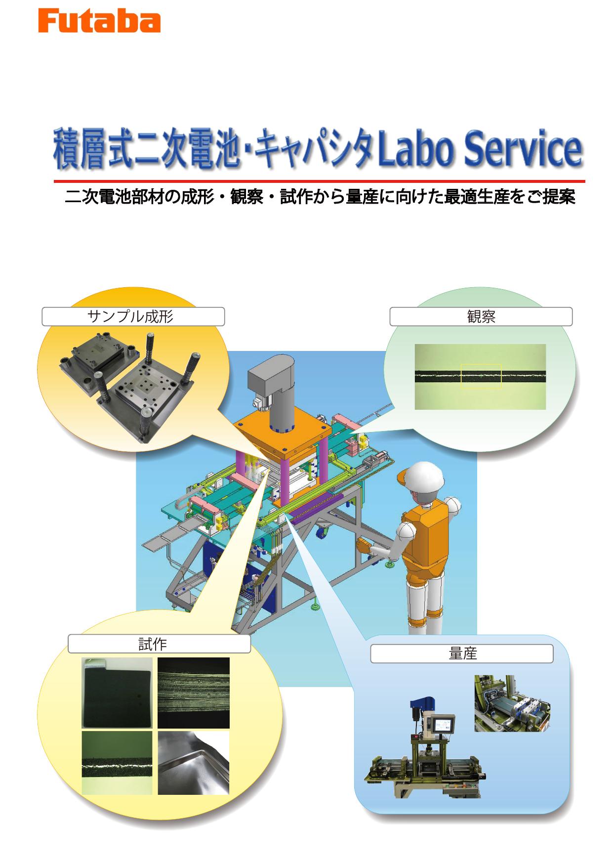 積層式二次電池・キャパシタ_Labo_Service