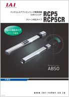 バッテリアブソエンコーダ標準搭載ロボシリンダ RCP-5、クリーンルーム対応タイプ RCP-5CR