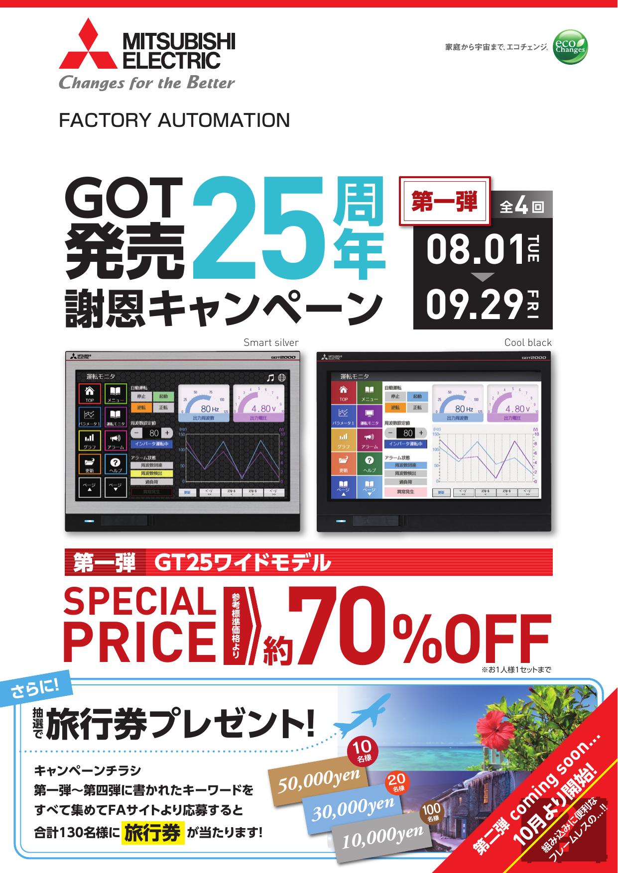 約70%OFF!プログラマブル表示器 GT25ワイドモデル【GOT発売25周年謝恩キャンペーン・第一弾】