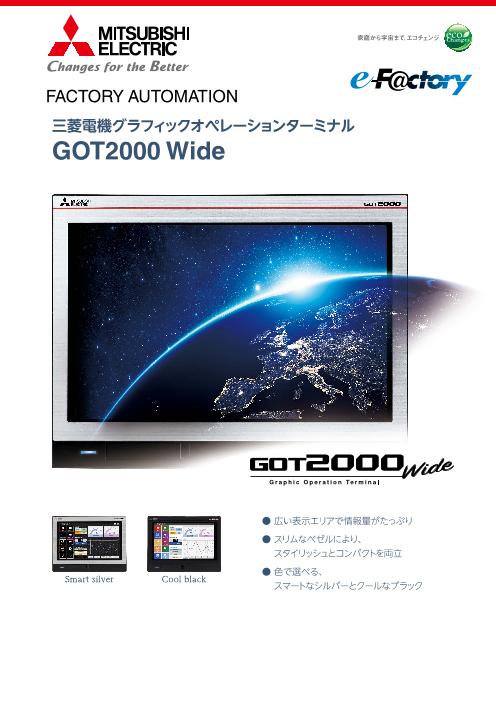 グラフィックオペレーションターミナル 表示器GOT2000 Wide