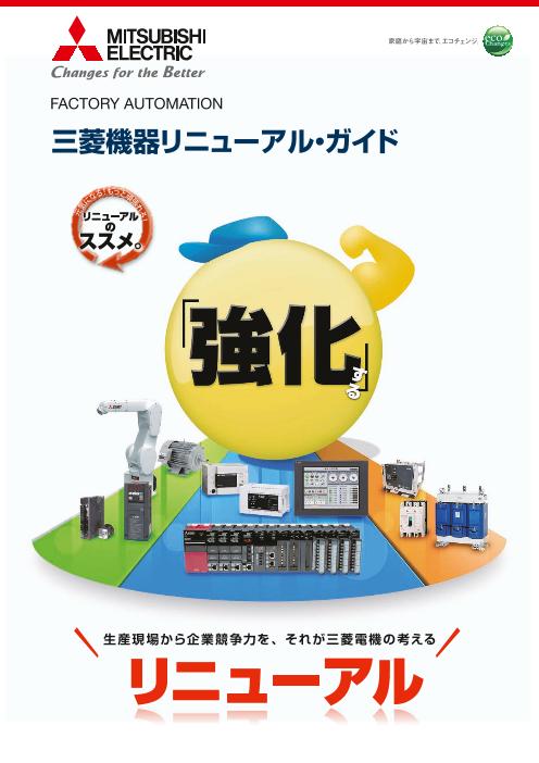 三菱機器リニューアル・ガイド 生産現場から企業競争力を、それが三菱電機の考えるリニューアル