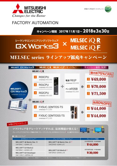 【約80%OFF!】シーケンサエンジニアリングソフトウェアGX Works3×MELSEC iQ-R/iQ-F series