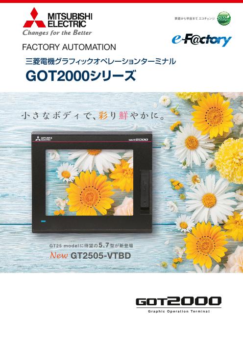 【5.7型が新登場!】グラフィックオペレーションターミナル GOT2000シリーズ GT2505-VTBD