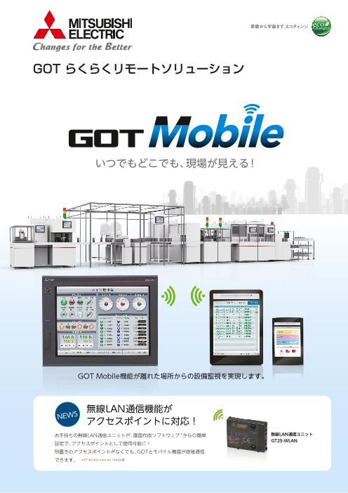 いつでもどこでも、現場が見える! GOT Mobile